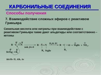 КАРБОНИЛЬНЫЕ СОЕДИНЕНИЯ Способы получения 7. Взаимодействие сложных эфиров с ...