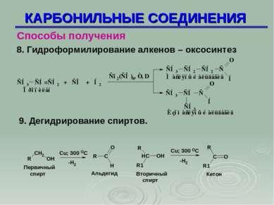 КАРБОНИЛЬНЫЕ СОЕДИНЕНИЯ Способы получения 8. Гидроформилирование алкенов – ок...
