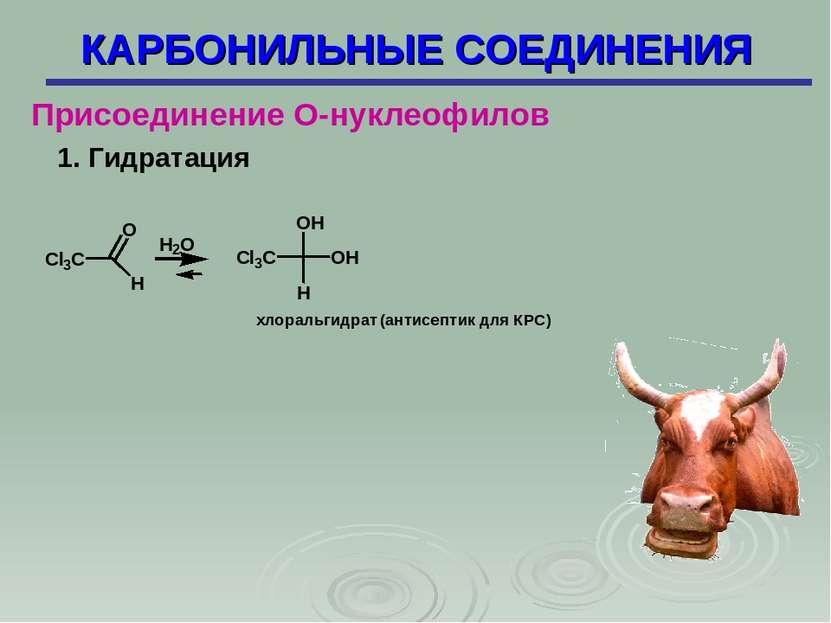 КАРБОНИЛЬНЫЕ СОЕДИНЕНИЯ Присоединение О-нуклеофилов 1. Гидратация