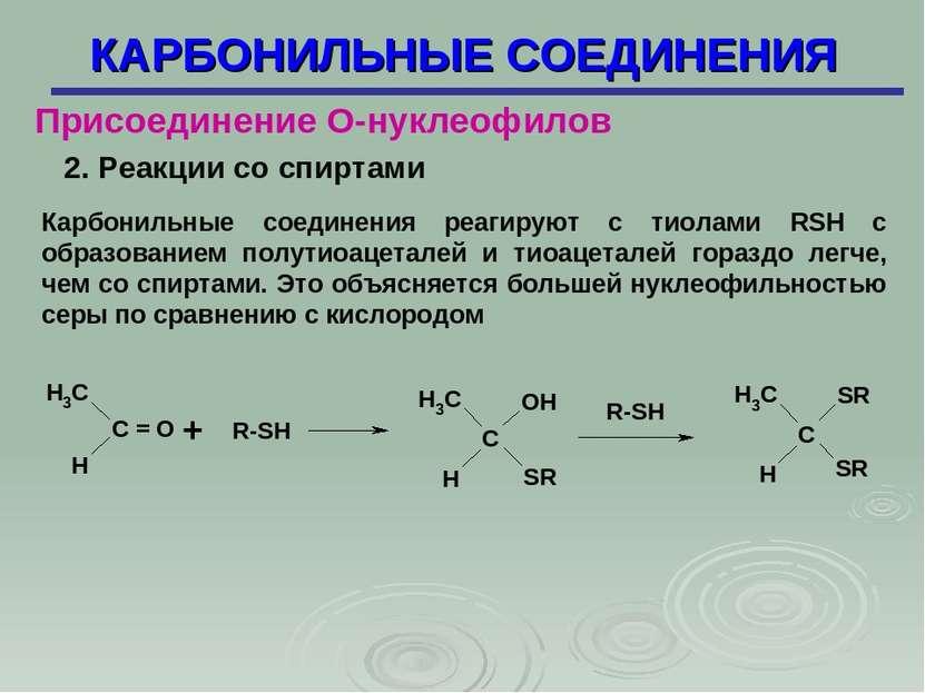 КАРБОНИЛЬНЫЕ СОЕДИНЕНИЯ Присоединение О-нуклеофилов 2. Реакции со спиртами Ка...