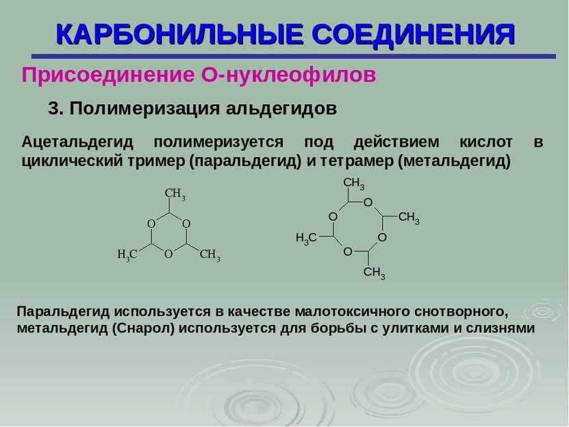 КАРБОНИЛЬНЫЕ СОЕДИНЕНИЯ Присоединение О-нуклеофилов 3. Полимеризация альдегид...