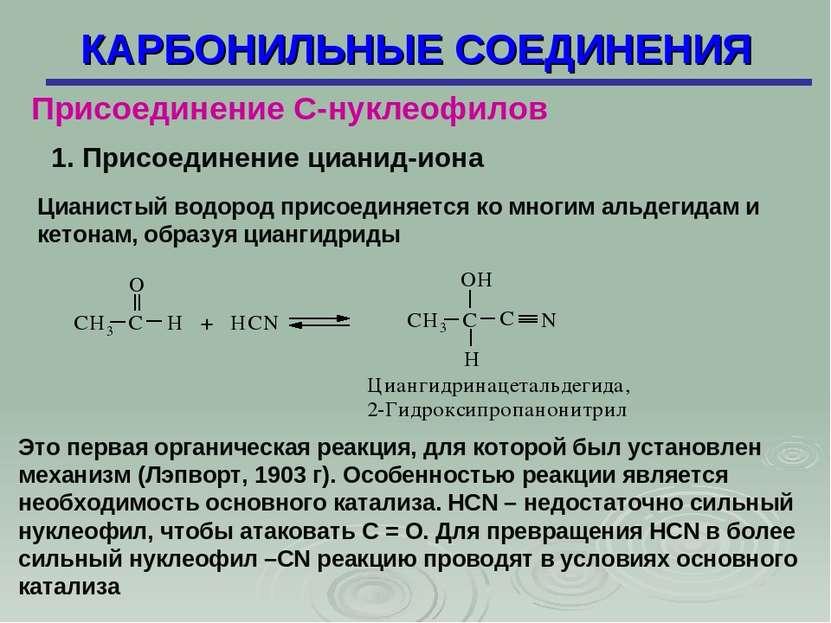 КАРБОНИЛЬНЫЕ СОЕДИНЕНИЯ Присоединение С-нуклеофилов 1. Присоединение цианид-и...