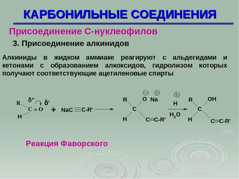 КАРБОНИЛЬНЫЕ СОЕДИНЕНИЯ Присоединение С-нуклеофилов 3. Присоединение алкинидо...