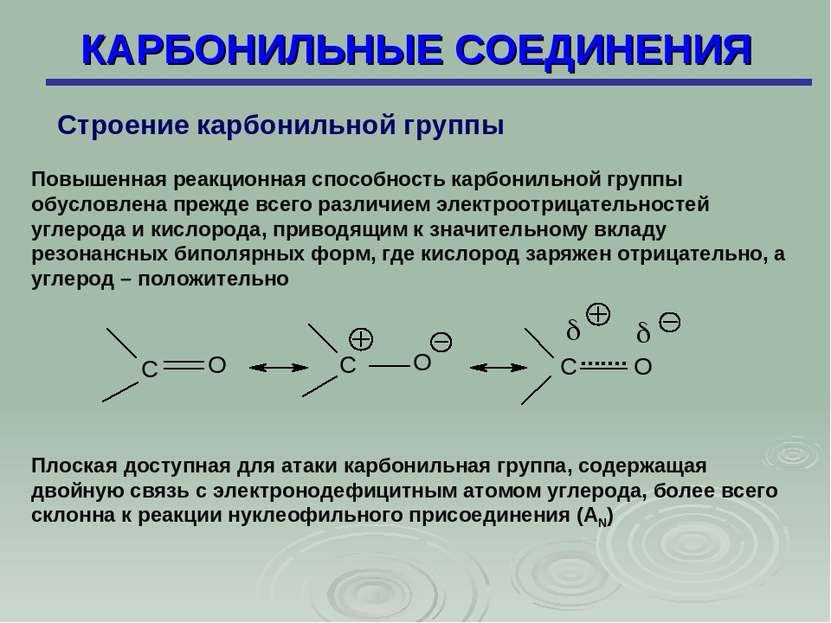 КАРБОНИЛЬНЫЕ СОЕДИНЕНИЯ Строение карбонильной группы Повышенная реакционная с...