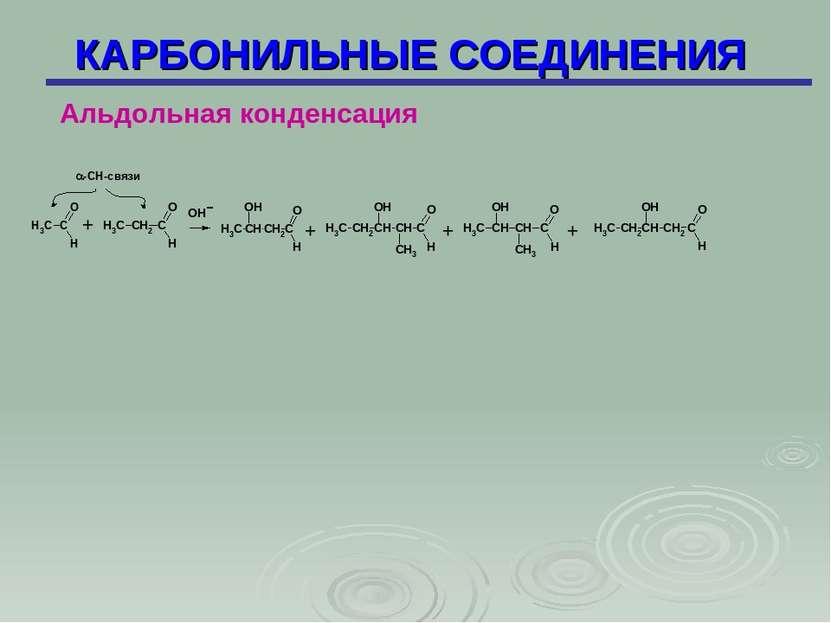 КАРБОНИЛЬНЫЕ СОЕДИНЕНИЯ Альдольная конденсация