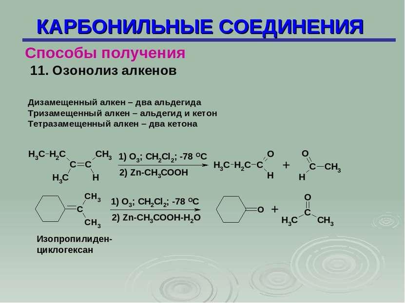 КАРБОНИЛЬНЫЕ СОЕДИНЕНИЯ Способы получения 11. Озонолиз алкенов Дизамещенный а...