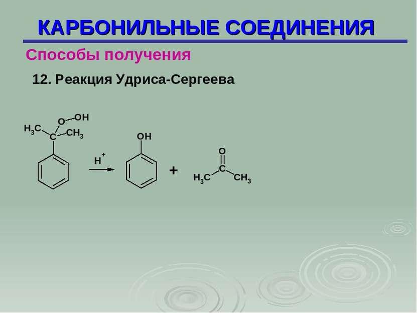 КАРБОНИЛЬНЫЕ СОЕДИНЕНИЯ Способы получения 12. Реакция Удриса-Сергеева