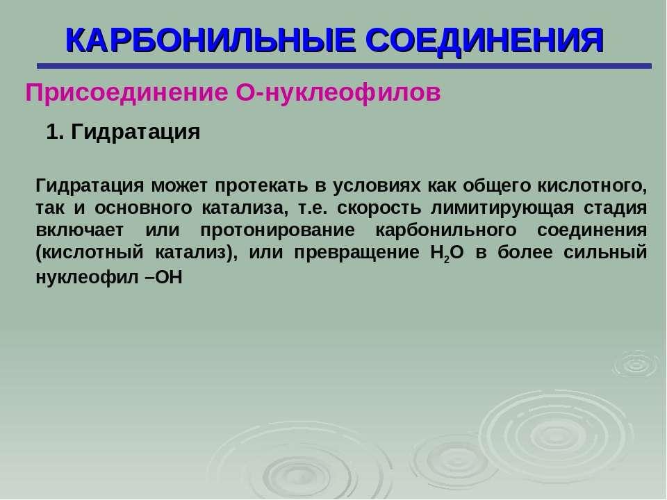 КАРБОНИЛЬНЫЕ СОЕДИНЕНИЯ Присоединение О-нуклеофилов 1. Гидратация Гидратация ...