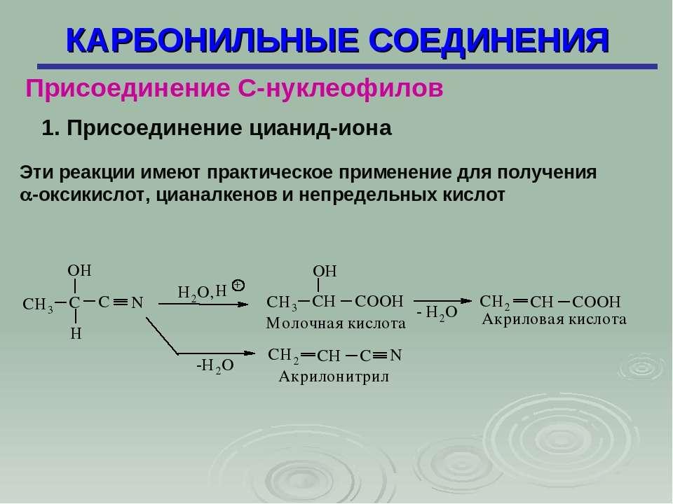 КАРБОНИЛЬНЫЕ СОЕДИНЕНИЯ Присоединение С-нуклеофилов Эти реакции имеют практич...