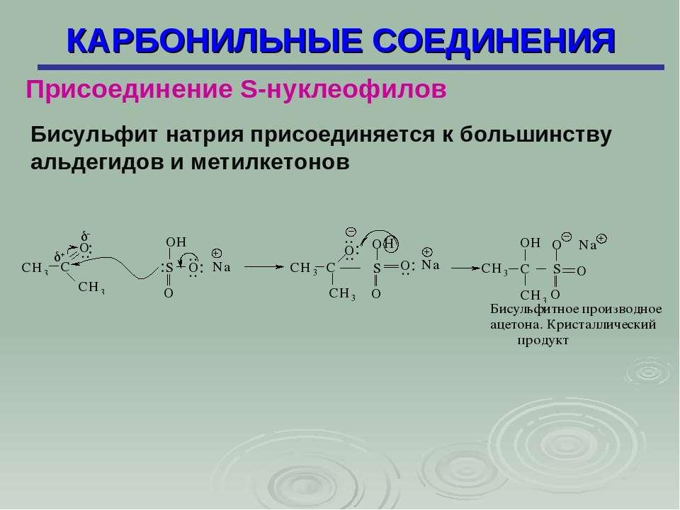 КАРБОНИЛЬНЫЕ СОЕДИНЕНИЯ Присоединение S-нуклеофилов Бисульфит натрия присоеди...