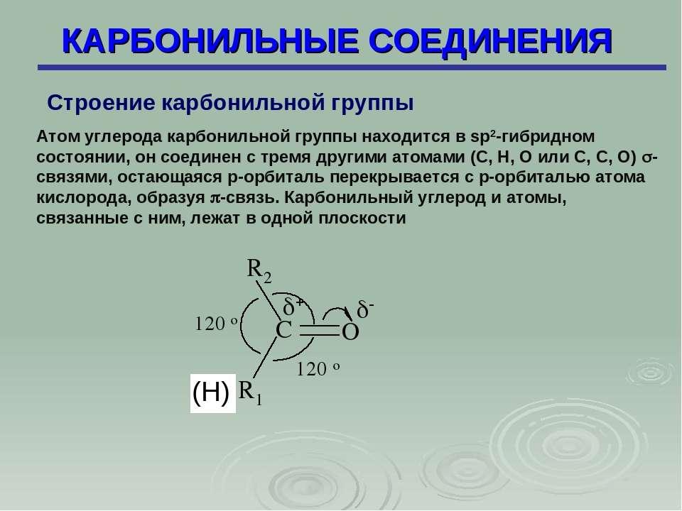 КАРБОНИЛЬНЫЕ СОЕДИНЕНИЯ Строение карбонильной группы Атом углерода карбонильн...