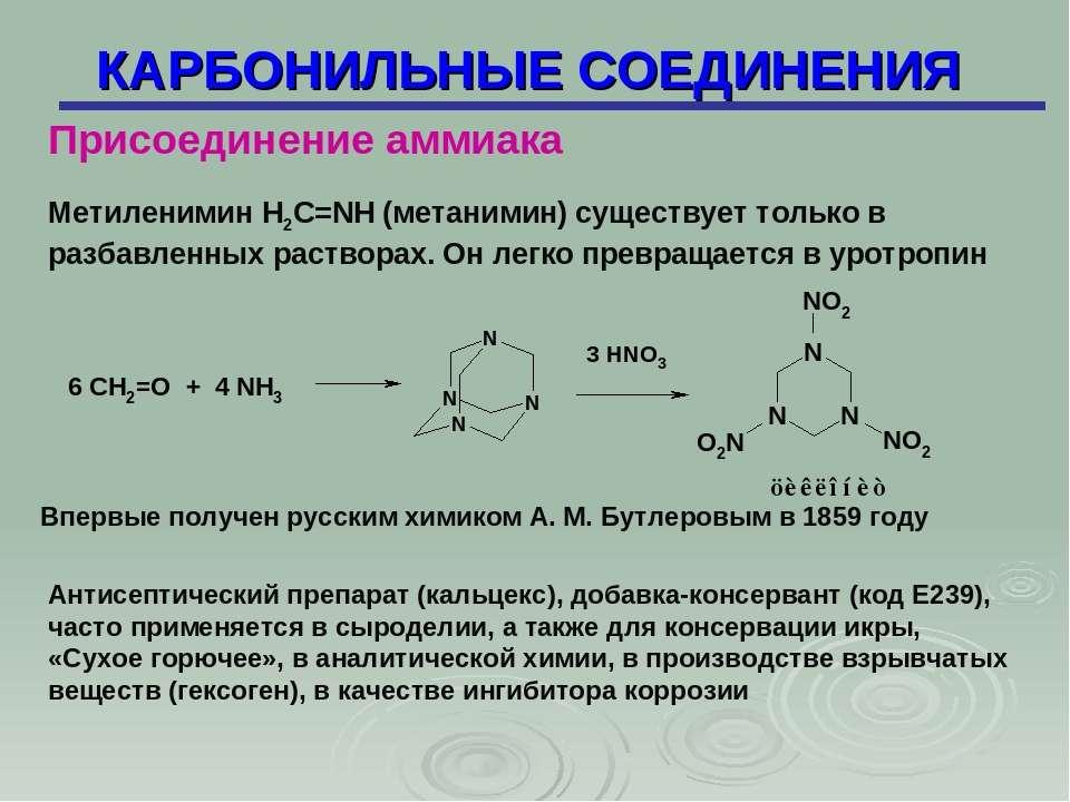 КАРБОНИЛЬНЫЕ СОЕДИНЕНИЯ Присоединение аммиака Метиленимин H2C=NH (метанимин) ...