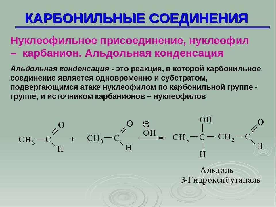 КАРБОНИЛЬНЫЕ СОЕДИНЕНИЯ Нуклеофильное присоединение, нуклеофил – карбанион. А...