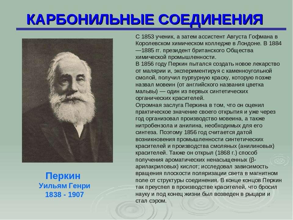 КАРБОНИЛЬНЫЕ СОЕДИНЕНИЯ С 1853 ученик, а затем ассистент Августа Гофмана в Ко...