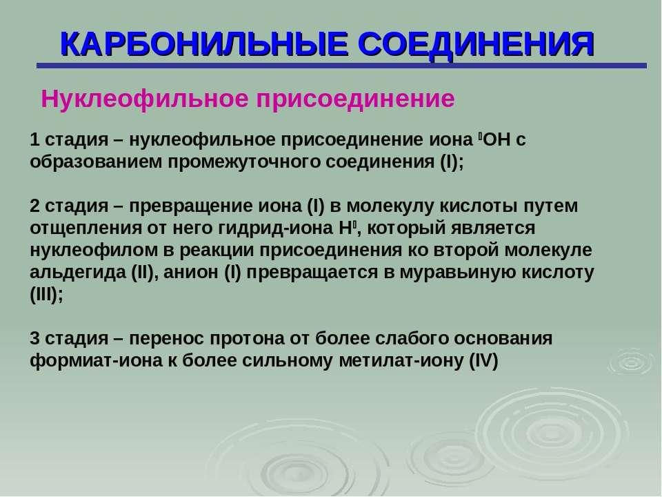 КАРБОНИЛЬНЫЕ СОЕДИНЕНИЯ Нуклеофильное присоединение 1 стадия – нуклеофильное ...