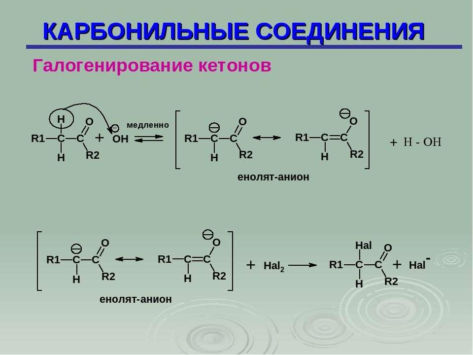 КАРБОНИЛЬНЫЕ СОЕДИНЕНИЯ Галогенирование кетонов