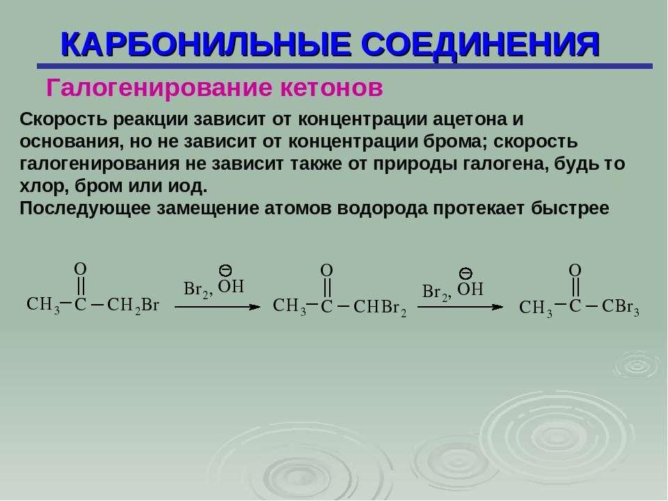 КАРБОНИЛЬНЫЕ СОЕДИНЕНИЯ Галогенирование кетонов Скорость реакции зависит от к...