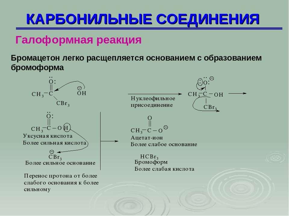 КАРБОНИЛЬНЫЕ СОЕДИНЕНИЯ Галоформная реакция Бромацетон легко расщепляется осн...