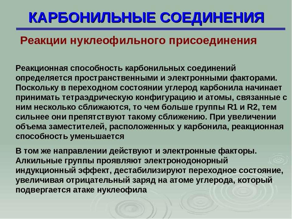 КАРБОНИЛЬНЫЕ СОЕДИНЕНИЯ Реакции нуклеофильного присоединения Реакционная спос...