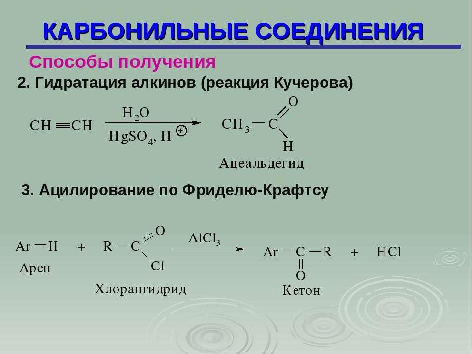 КАРБОНИЛЬНЫЕ СОЕДИНЕНИЯ Способы получения 2. Гидратация алкинов (реакция Куче...