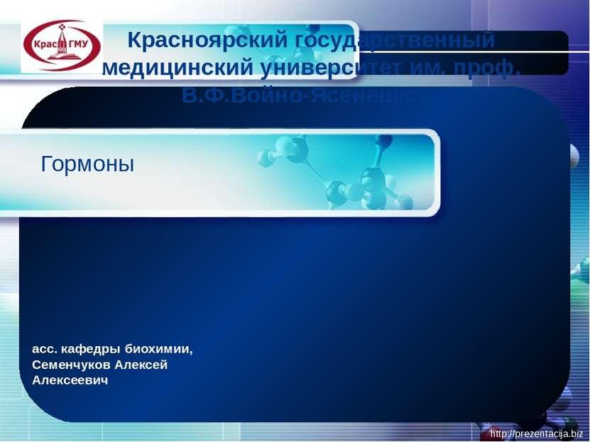 Гормоны Красноярский государственный медицинский университет им. проф. В.Ф.Во...