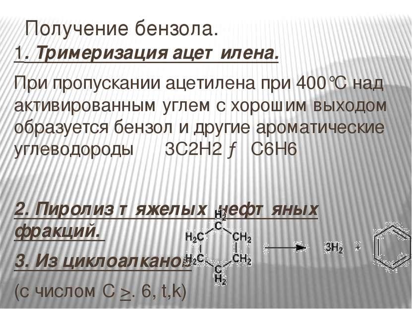 Получение бензола. 1. Тримеризация ацетилена. При пропускании ацетилена при 4...