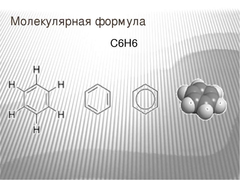 Молекулярная формула С6Н6