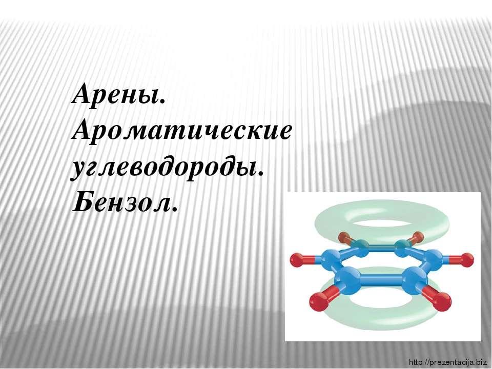 Подготовила Кубрина Снежана 10 Б Арены. Ароматические углеводороды. Бензол. h...