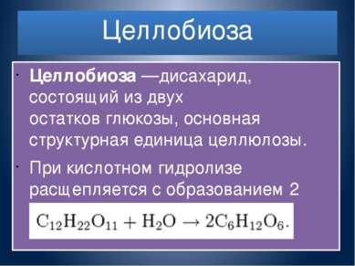 Целлобиоза Целлобиоза—дисахарид, состоящий из двух остатковглюкозы, основна...