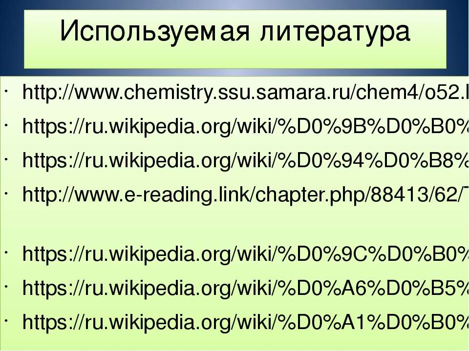 Используемая литература http://www.chemistry.ssu.samara.ru/chem4/o52.htm http...