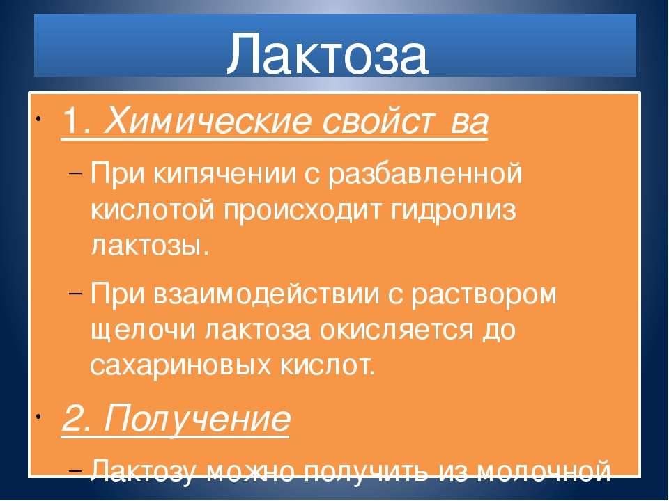 Лактоза 1. Химические свойства При кипячении с разбавленной кислотой происход...