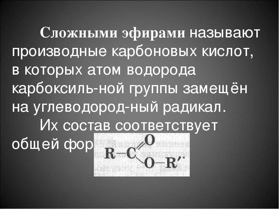 Сложными эфирами называют производные карбоновых кислот, в которых атом водор...