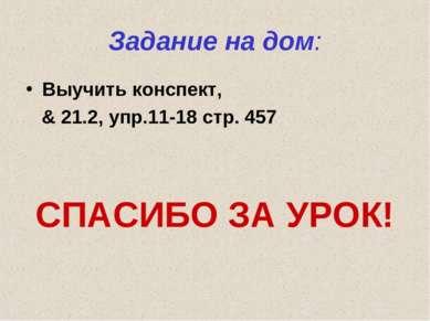 Выучить конспект, & 21.2, упр.11-18 стр. 457 СПАСИБО ЗА УРОК! Задание на дом: