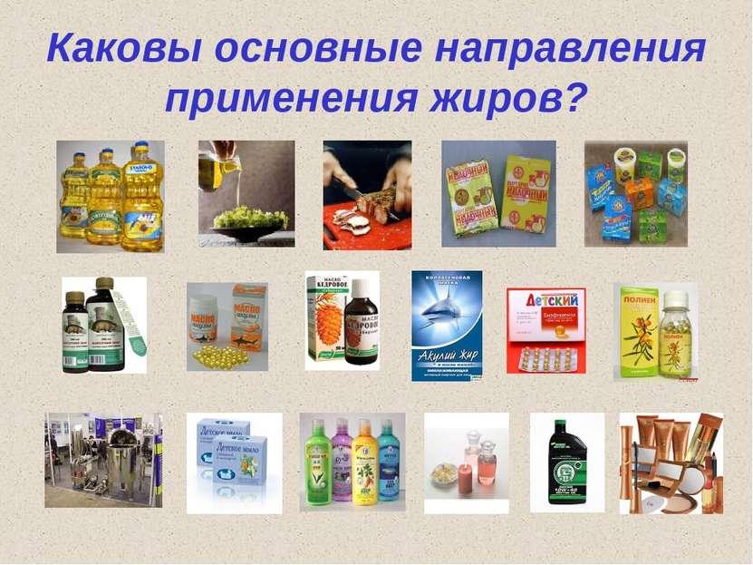 Каковы основные направления применения жиров?