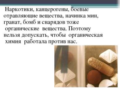 Наркотики, канцерогены, боевые отравляющие вещества, начинка мин, гранат, бом...