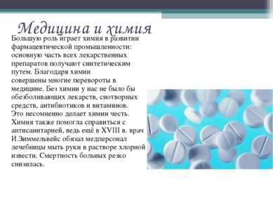 Медицина и химия Большую роль играет химия в развитии фармацевтической промыш...