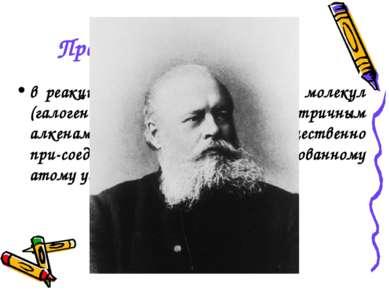 Правило Марковникова в реакции присоединения полярных молекул (галогеноводоро...