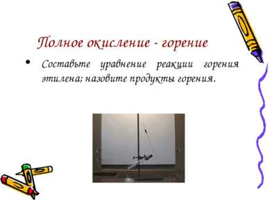 Полное окисление - горение Составьте уравнение реакции горения этилена; назов...