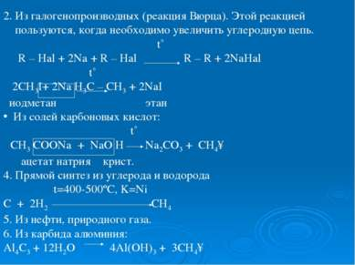 2. Из галогенопроизводных (реакция Вюрца). Этой реакцией пользуются, когда не...