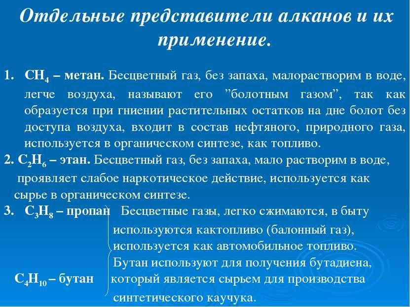Отдельные представители алканов и их применение. СН4 – метан. Бесцветный газ,...