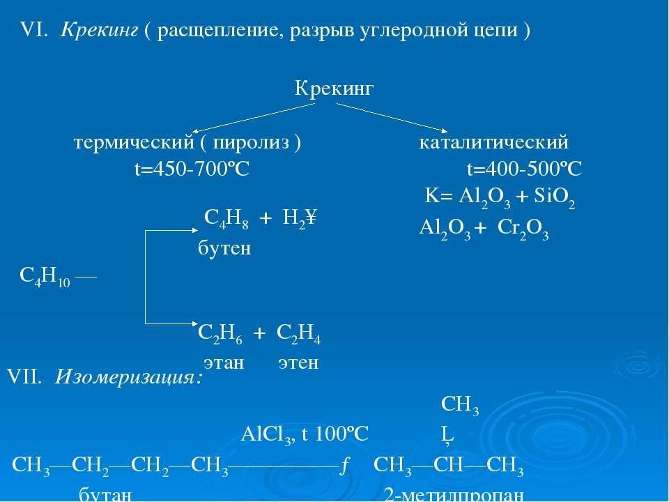 VI. Крекинг ( расщепление, разрыв углеродной цепи ) Крекинг термический ( пир...