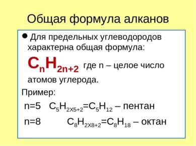 Общая формула алканов Для предельных углеводородов характерна общая формула: ...