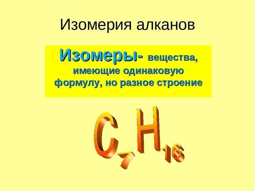 Изомеры- вещества, имеющие одинаковую формулу, но разное строение Изомерия ал...