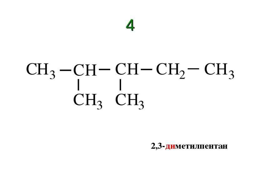 4 2,3-диметилпентан