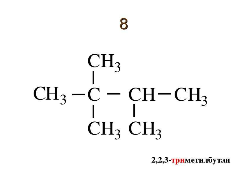 8 2,2,3-триметилбутан