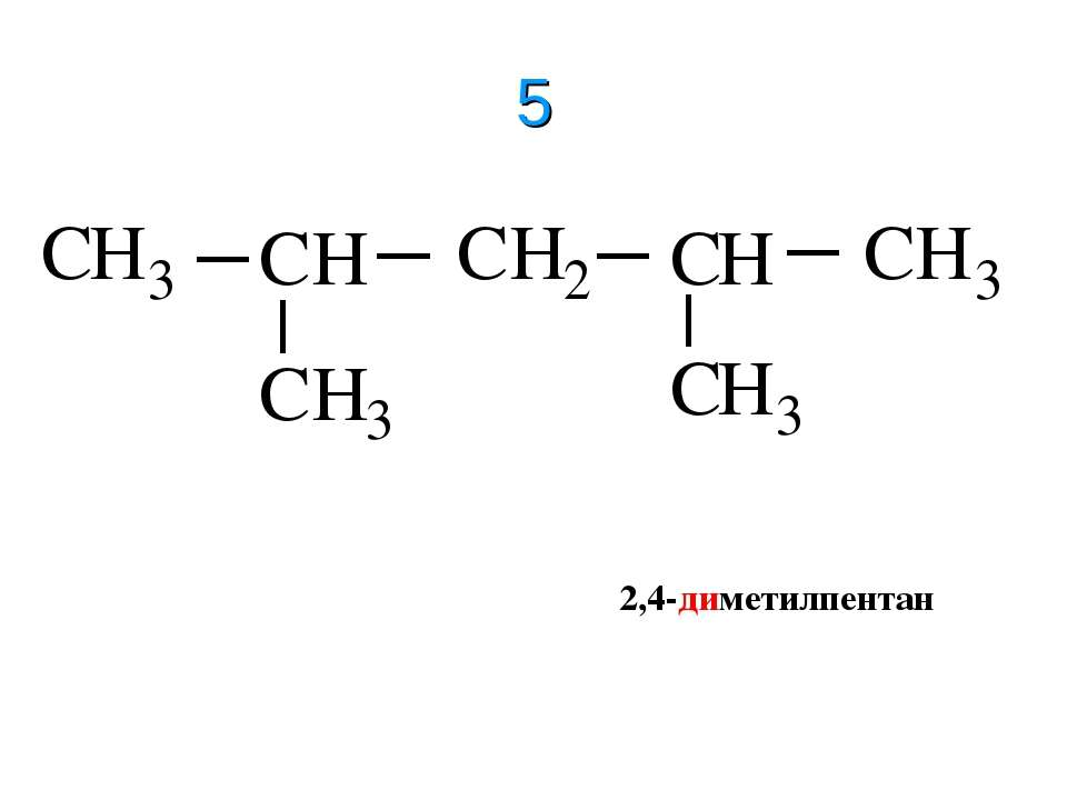 5 2,4-диметилпентан