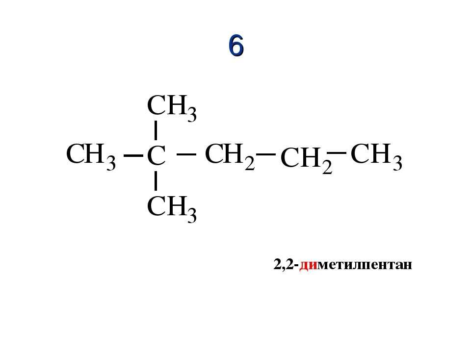6 2,2-диметилпентан