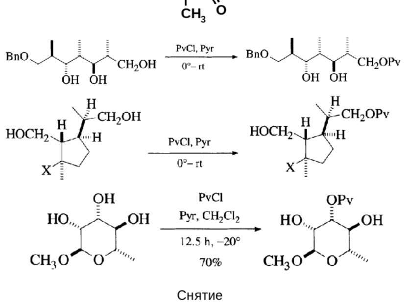 Эфиры пивалевой кислоты (Piv-OR) – селективность засчет большого объема Снятие