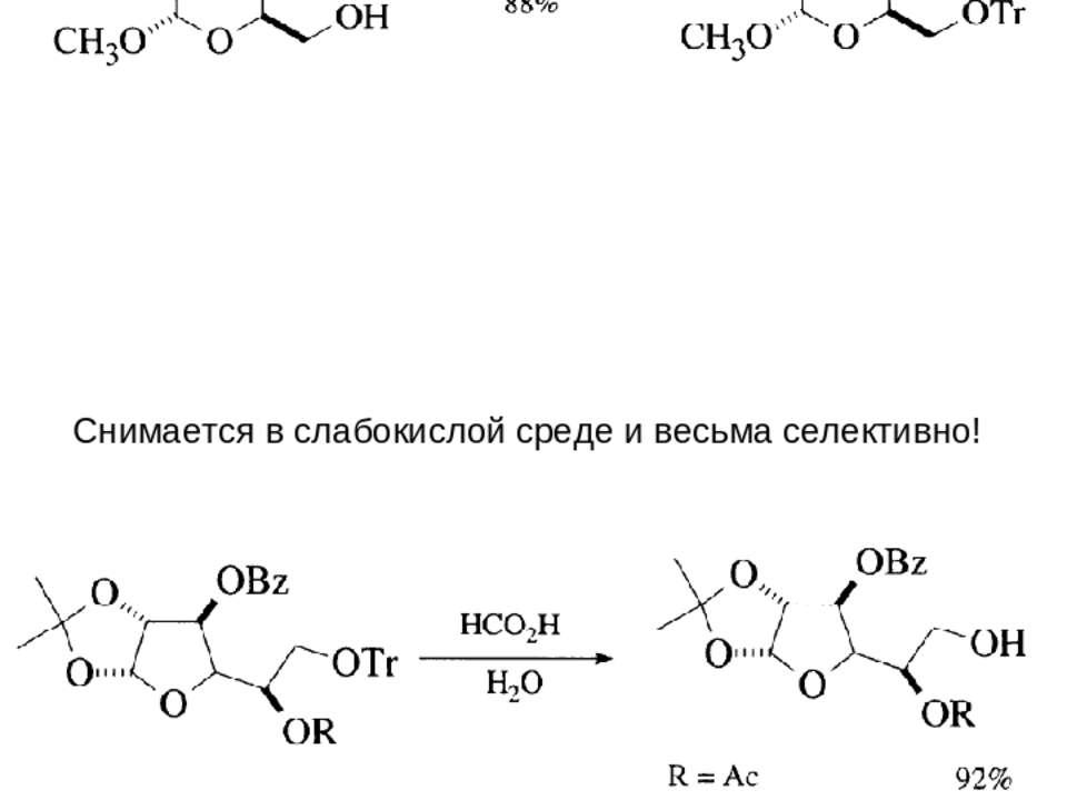 Трифенилметиловые эфиры (TrO) Снимается в слабокислой среде и весьма селективно!