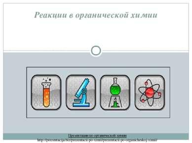 Реакции в органической химии Презентации по органической химии http://prezent...